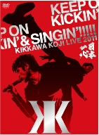 KIKKAWA KOJI LIVE 2011 KEEP ON KICKIN'&SINGIN'~日本一心~(初回限定版)