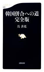 韓国併合への道 完全版(文春新書)(新書)
