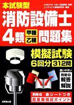 """本試験型 消防設備士4類""""甲種・乙種""""問題集(別冊、赤シート付)(単行本)"""