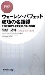 ウォーレン・バフェット 成功の名語録 世界が尊敬する実業家、103の言葉(PHPビジネス新書)(新書)