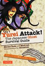 Yurei Attack! The Japanese Ghost Survival Guide(単行本)