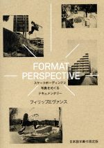 FORMAT PERSPECTIVE(通常)(DVD)