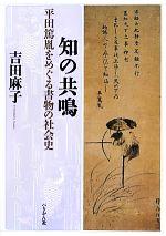知の共鳴 平田篤胤をめぐる書物の社会史(単行本)