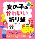 女の子のかわいい折り紙(児童書)