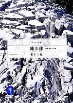 凍る体 低体温症の恐怖(ヤマケイ文庫)(文庫)