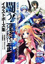 闘う!西洋&ファンタジー武器イラストポーズ集(単行本)
