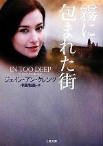 霧に包まれた街 IN TOO DEEP(ザ・ミステリ・コレクション)(文庫)