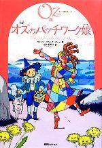 完訳 オズのパッチワーク娘(オズの魔法使いシリーズ7)(児童書)
