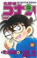 名探偵コナン(特別編)(38)(てんとう虫C)(少年コミック)