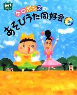 ケロポンズのあそびうた同好会(ポットブックス)(CD付)(単行本)