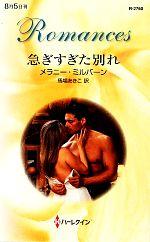 急ぎすぎた別れ(ハーレクイン・ロマンス)(新書)