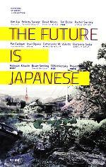 THE FUTURE IS JAPANESE(ハヤカワSFシリーズJコレクション)(単行本)