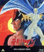 デビルマン OVA COLLECTION(Blu-ray Disc)(BLU-RAY DISC)(DVD)