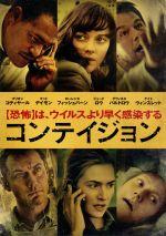 コンテイジョン(通常)(DVD)