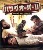 ハングオーバー!!史上最悪の二日酔い、国境を越える(Blu-ray Disc)(BLU-RAY DISC)(DVD)