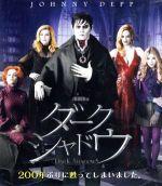 ダーク・シャドウ ブルーレイ&DVDセット(Blu-ray Disc)(BLU-RAY DISC)(DVD)
