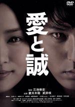 愛と誠 コレクターズ・エディション(通常)(DVD)