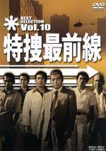 特捜最前線 BEST SELECTION Vol.10(通常)(DVD)