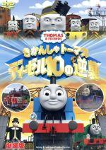 劇場版 きかんしゃトーマス ディーゼル10の逆襲(通常)(DVD)