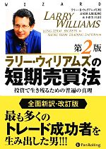 ラリー・ウィリアムズの短期売買法 第2版 投資で生き残るための普遍の真理(ウィザードブックシリーズ196)(単行本)
