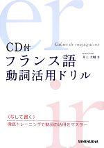フランス語動詞活用ドリル(CD付)(単行本)