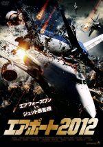 エアポート2012(通常)(DVD)