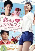 恋せよ シングルママ DVD-BOX3(通常)(DVD)