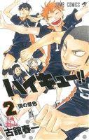 ハイキュー!!(2)(ジャンプC)(少年コミック)