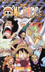 ONE PIECE パンクハザード編(67)(ジャンプC)(少年コミック)