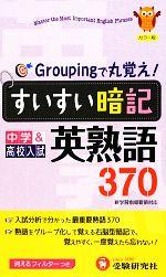 すいすい暗記 中学&高校入試 英熟語370改訂版 Groupingで丸覚え!(フィルター付)(新書)