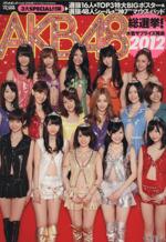 AKB48総選挙!水着サプライズ発表(AKB48スペシャルムック)(2012)(BIGポスター、シール、マウスパッド付)(単行本)