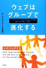 ウェブはグループで進化する ソーシャルウェブ時代の情報伝達の鍵を握るのは「親しい仲間」(単行本)