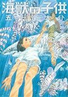 海獣の子供(5)(IKKI C)(大人コミック)