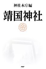 靖国神社(単行本)
