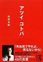 アツイ コトバ(中経の文庫)(文庫)