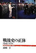 戦後史の正体 1945‐2012(「戦後再発見」双書1)(単行本)