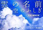 雲の名前、空のふしぎ 天気の観察図鑑(単行本)