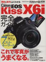 キャノンEOS kiss X6i完全ガイド(単行本)