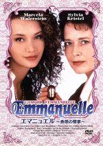 エマニュエル 香港の情事(通常)(DVD)