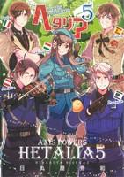 ヘタリア Axis Powers(5)(バーズCエクストラ)(大人コミック)