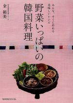 野菜いっぱいの韓国料理旭屋出版MOOK