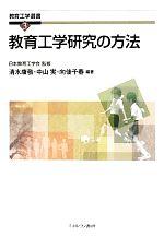 教育工学研究の方法(教育工学選書3)(単行本)
