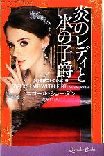 炎のレディと氷の子爵 NJ傑作コレクション(ラベンダーブックス)(3)(文庫)
