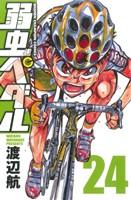 弱虫ペダル(24)(少年チャンピオンC)(少年コミック)