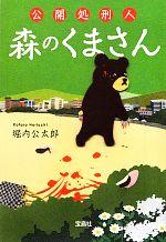 公開処刑人 森のくまさん(宝島社文庫)(文庫)