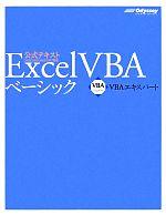 Excel VBAベーシック(VBAエキスパート公式テキスト)(単行本)