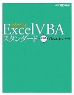 Excel VBAスタンダード(VBAエキスパート公式テキスト)(単行本)