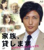 家族、貸します~ファミリー・コンプレックス~(Blu-ray Disc)(BLU-RAY DISC)(DVD)