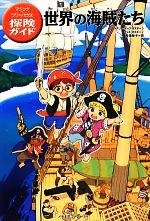 世界の海賊たち マジック・ツリーハウス探険ガイド(マジック・ツリーハウス探険ガイド3)(児童書)