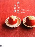 麹ジャムのお料理 体にやさしいおかずとおやつ75レシピ(単行本)